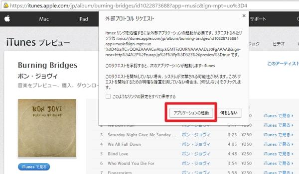 Chrome使用中のApple Musicリンクについて