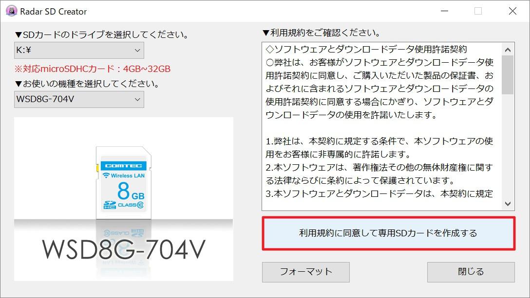 COMTEC ZERO 704V に FlashAir を使って無線LANで自動更新する