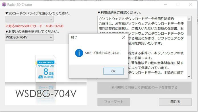 COMTEC ZERO 704V に FlashAir を使って無線LANで自動更新する方法