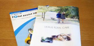 レクサスオーナーズ自動車保険とは?保険料は高い?どんな特典/特徴があるの?